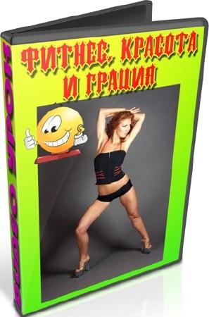 Фитнес, красота и грация (2012) DVDRip