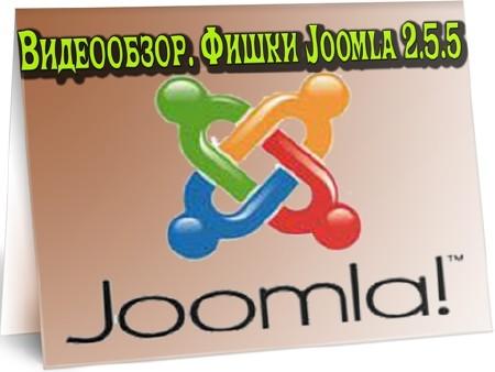 Видеообзор. Фишки Joomla 2.5.5 (2012) DVDRip