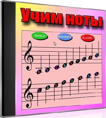 Учим ноты (2011) DVDRip