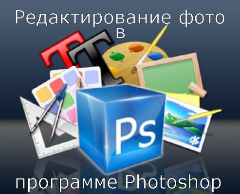 Редактирование фото в программе Photoshop (2012)