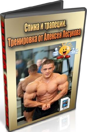 Спина и трапеции. Тренировка от Алексея Лесукова (2012) DVDRip