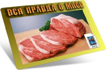 Вся правда о мясе (2012) DVDRip