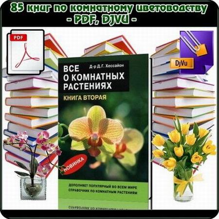 85 книг по комнатному цветоводству