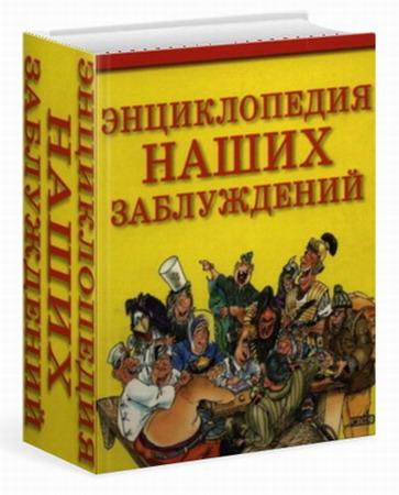 Полная энциклопедия наших заблуждений