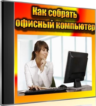 Как собрать офисный компьютер (2011) DVDRip