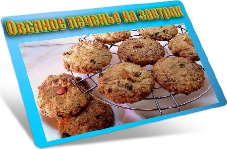 Овсяное печенье на завтрак (2012) DVDRip