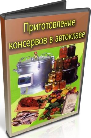 Приготовление консервов в автоклаве (2011) DVDRip