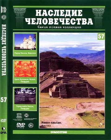 Наследие человечества. Выпуск 57: Оахака и Монте-Альбан, Ла-Форталеса и Сан-Хуан, Копан (2012) DVDRip