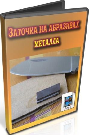 Заточка на абразивах металла (2011) DVDRip
