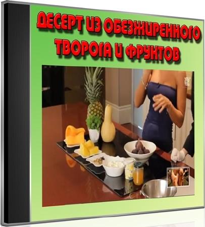 Десерт из обезжиренного творога и фруктов (2012) DVDRip