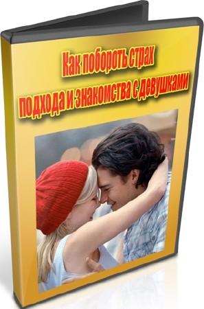 Как побороть страх подхода и знакомства с девушками (2012) DVDRip