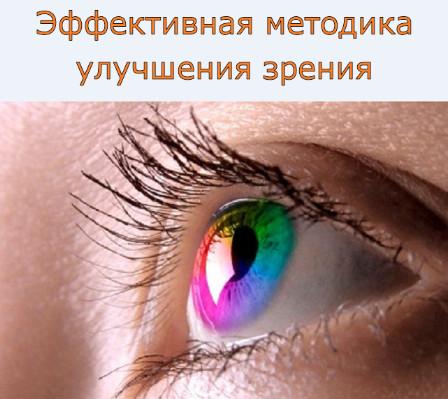 Эффективная методика улучшения зрения