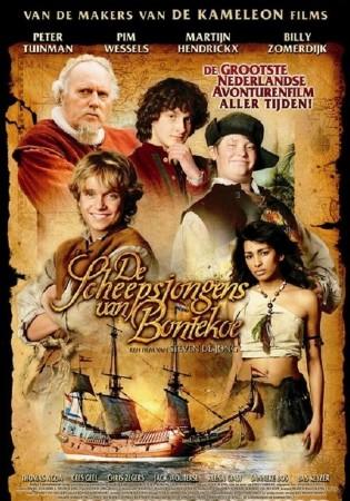 Властелины шторма / De Scheepsjongens van Bontekoe (2007) DVDRip