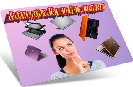 Выбор ноутбука. Обзор ноутбуков для студента (2012) DVDRip
