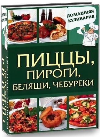 Пиццы, пироги, беляши, чебуреки (2012) PDF