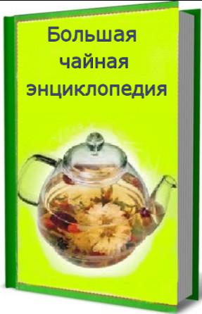 Большая чайная энциклопедия