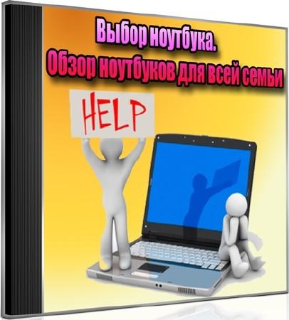 Выбор ноутбука. Обзор ноутбуков для всей семьи (2011) DVDRip