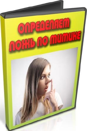 Определяем ложь по мимике (2011) DVDRip