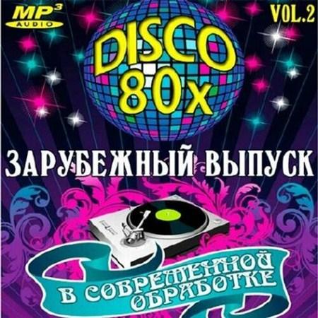 Disco 80х: Зарубежный Выпуск В Современной Обработке Vol.2 (2012)
