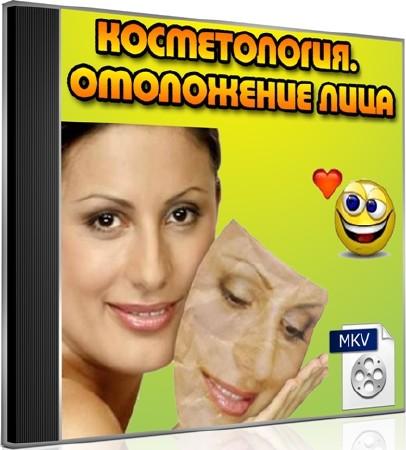 Косметология. Омоложение лица (2012) DVDRip