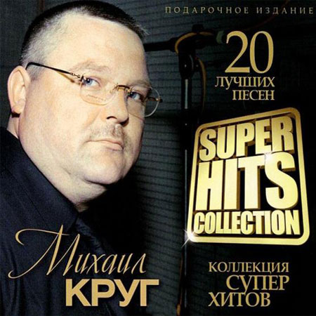 Михаил Круг – Super Hits Collection (2012)