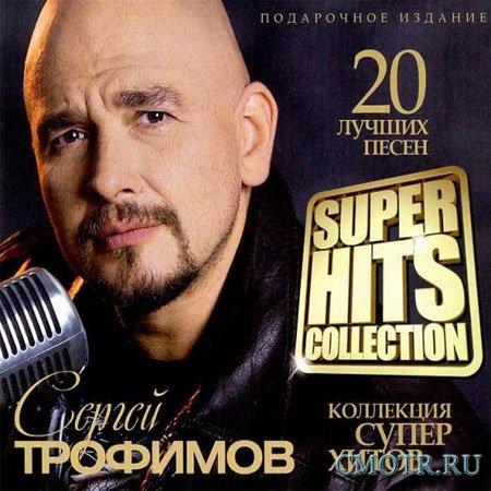 Сергей Трофимов – Super Hits Collection (2012)