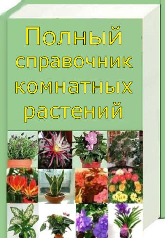 Полный справочник комнатных растений