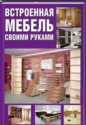 Встроенная мебель своими руками