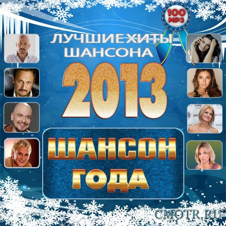 Шансон Года 2013 (2012)