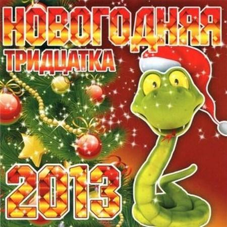 Новогодняя тридцадка 2013 (2012)