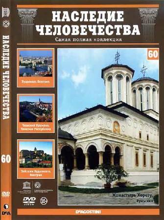Наследие человечества. Выпуск 60: Будапешт, Чешский Крумлов, Монастырь Хорезу (2012) DVDRip