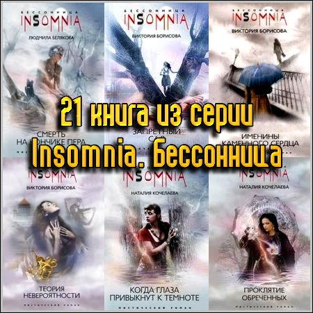 21 книга из серии Insomnia. Бессонница