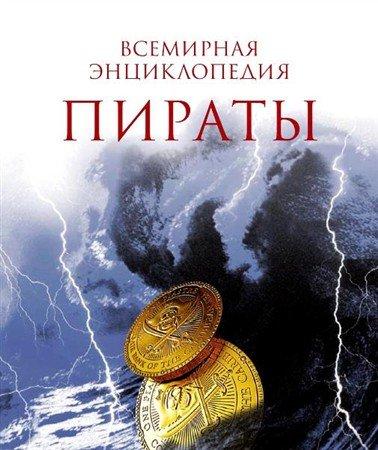 Пираты. Всемирная энциклопедия (2008)
