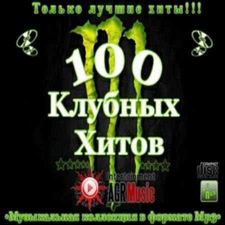 100 Клубных Хитов (2012)
