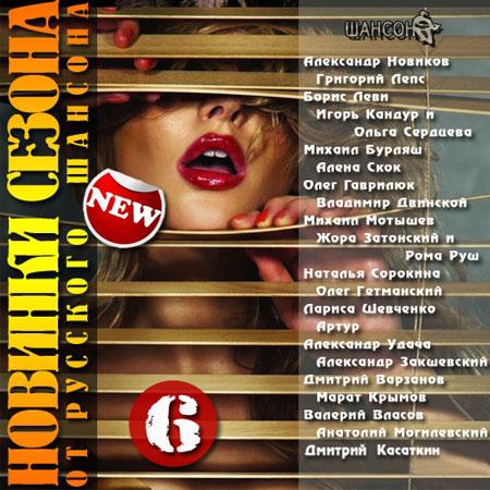 Новинки сезона от русского шансона (Vol.6) (2012)