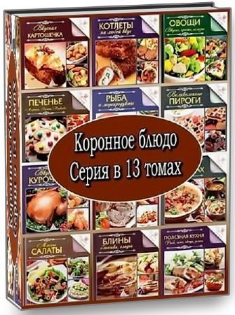 Книжная серия: Коронное блюдо (13 книг) (2012) PDF