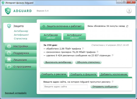 Adguard. Версия 5.4 Базы 1.0.9.94 (Русская/English)