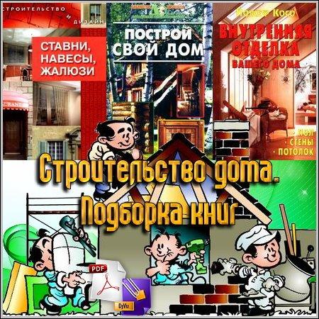 Строительство дома. Подборка книг (DjVu/PDF)