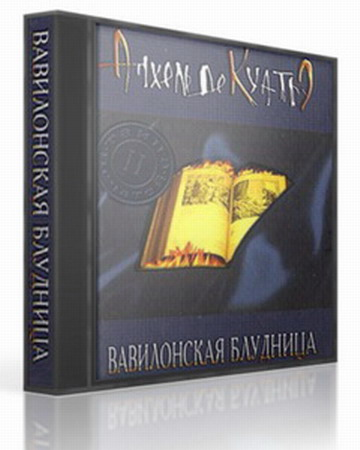Вавилонская блудница (Тайна печатей 2) (аудиокнига)