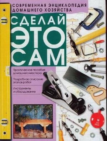 """Более 100 книг по теме """"Сделай сам"""" - для любителей мастерить"""