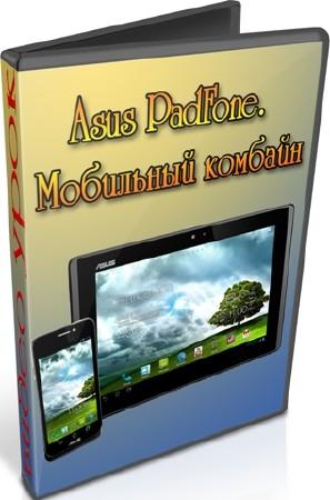 Asus PadFone. Мобильный комбайн (2012) DVDRip