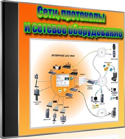 Сети, протоколы и сетевое оборудование (2012) DVDRip