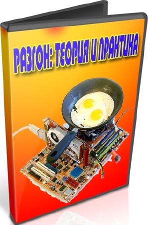 Разгон: теория и практика (2012) DVDRip