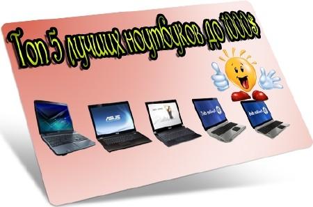 Топ 5 лучших ноутбуков до 1000$ (2012) DVDRip