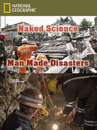 С точки зрения науки. Рукотворные катастрофы / Naked Science. Man-Made Disasters (2012) HDTVRip
