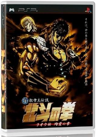 Hokuto no Ken Raoh Gaiden - Ten no Haoh (2009) (ENG) (PSP)