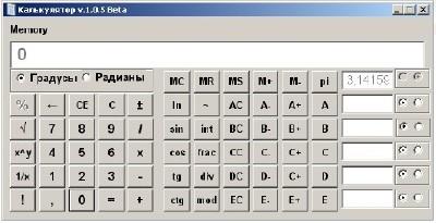 Калькулятор 1.0.5 Beta Portable