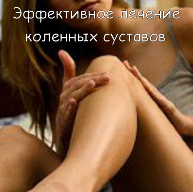 Эффективное лечение коленных суставов