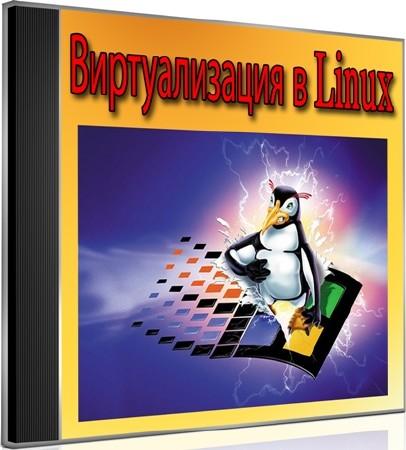 Виртуализация в Linux (2012) DVDRip