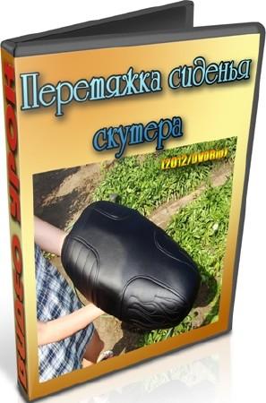 Перетяжка сиденья скутера (2012) DVDRip